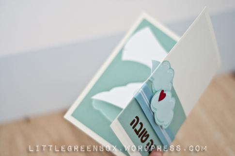 RoshHaShana Pop Ups - the little green box - 7